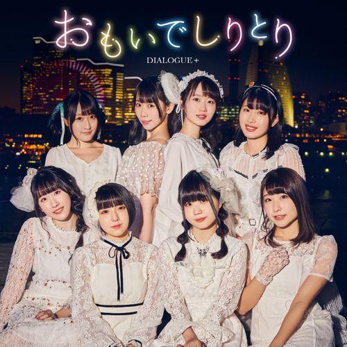 DIALOGUE+ - Omoide Shiritori (Single) Hige wo Soru. Soshite Joshikousei wo Hirou. OP
