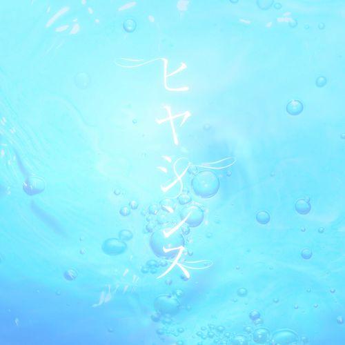 22/7 – Hiyashinsu (Digital Single)