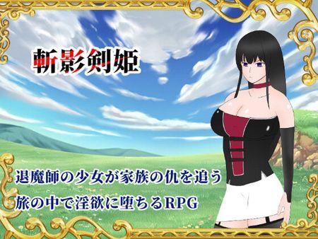 [空想亭ボルケェノ] 斬影剣姫 (Ver1.01) [RJ294532]