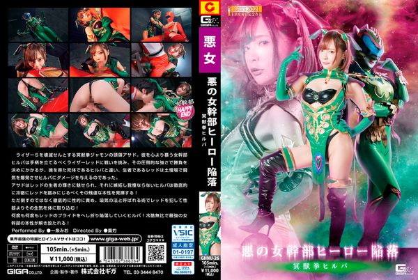 GHNU-26 悪の女幹部ヒーロー陥落 冥獣拳ヒルバ