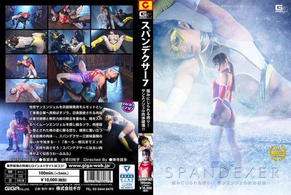GHKP-67 SPANDEXER7 ~踏みにじられる誇り!サンエンジェル肉体破壊!!~